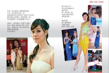 Chen Jen Ying